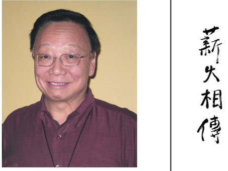 In Memory of Mr. David Tsang