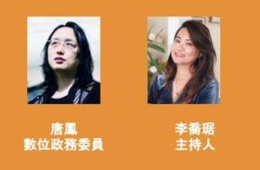 3/7 Special Forum: 閱讀看世界 - 唐鳳:我所看待的自由與未來