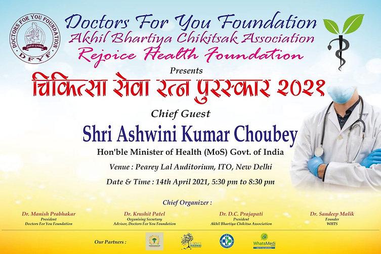 Ashwini Chobey Ji Chief Guest.jpeg