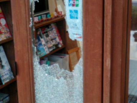 刈谷市 店舗 ガラス 割れかえ 即日直したいので別のガラスで交換