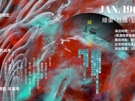 藏紅山海 Saffron | 繪畫×肢體×音樂 跨領域合作表演@群島Islands
