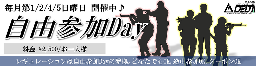 DELTA自由参加Day.png