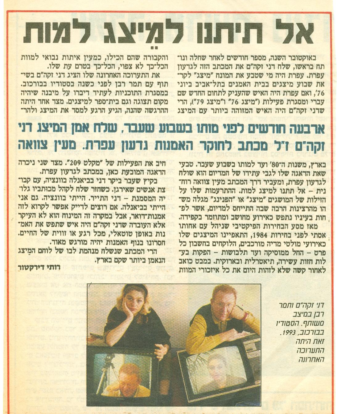 04.03.1994 Ma'ariv. Ruti Director