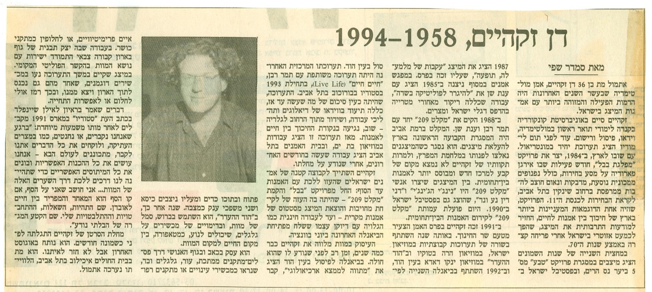 94.23.02. Ha'aretz. Smadar Shefi