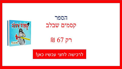 חיזוק ביטחון עצמי של ילדים - ספר