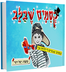 הספר קסמים שבלב - חיזוק ביטחון עצמי של ילדים - מיועד לבני 3 עד 8