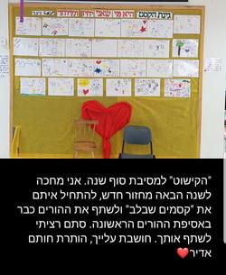קסמים שבלב - חיזוק ביטחון עצמי של ילדים.