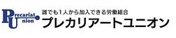 プレカリアートユニオン.PNG