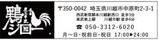 鶏ジロー (1).PNG