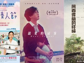 2021 Seattle Taiwanese American Film Festival