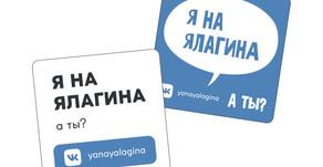 Наклейки «Я на Ялагина»