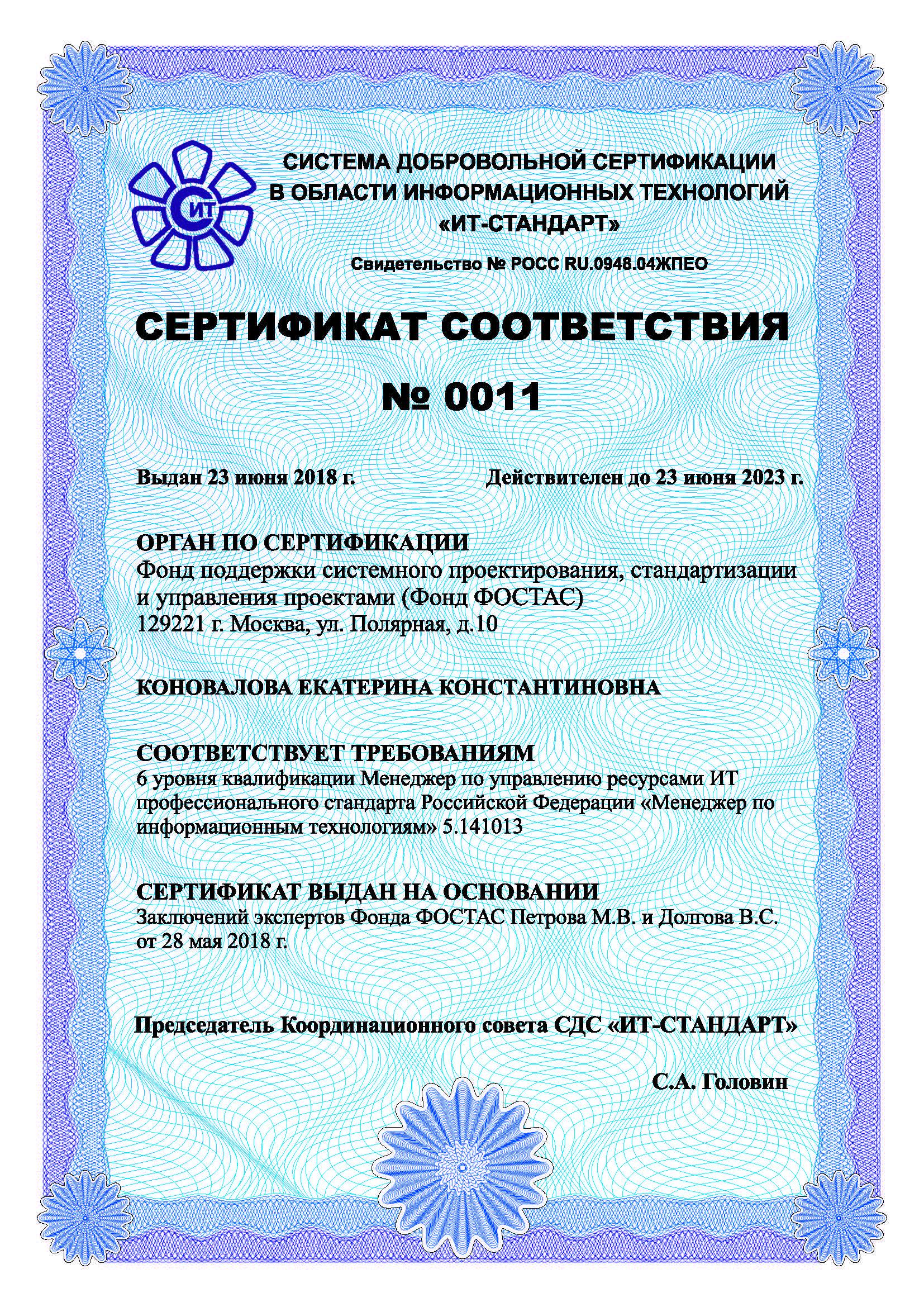 Сертификат Коновалова