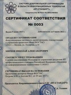 Сертификат Мирнов