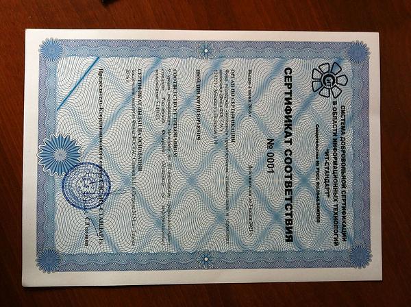 Первый сертификат руководителя ИТ