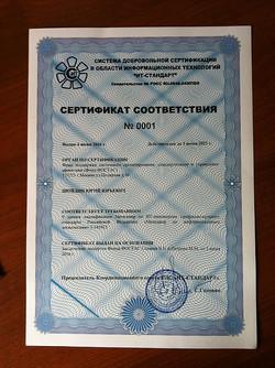 Сертификат Шойдин Ю.