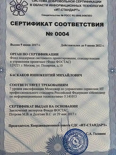 Сертификат Баскаков