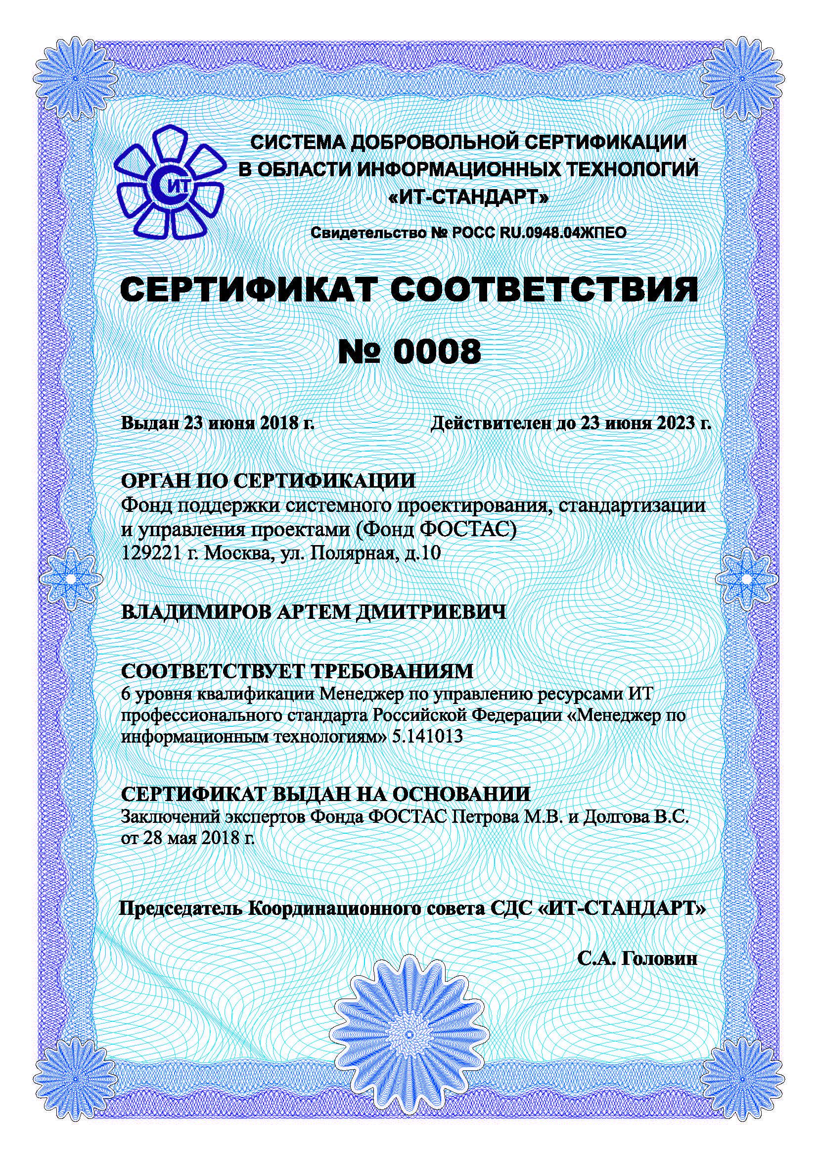 Сертификат Владимиров