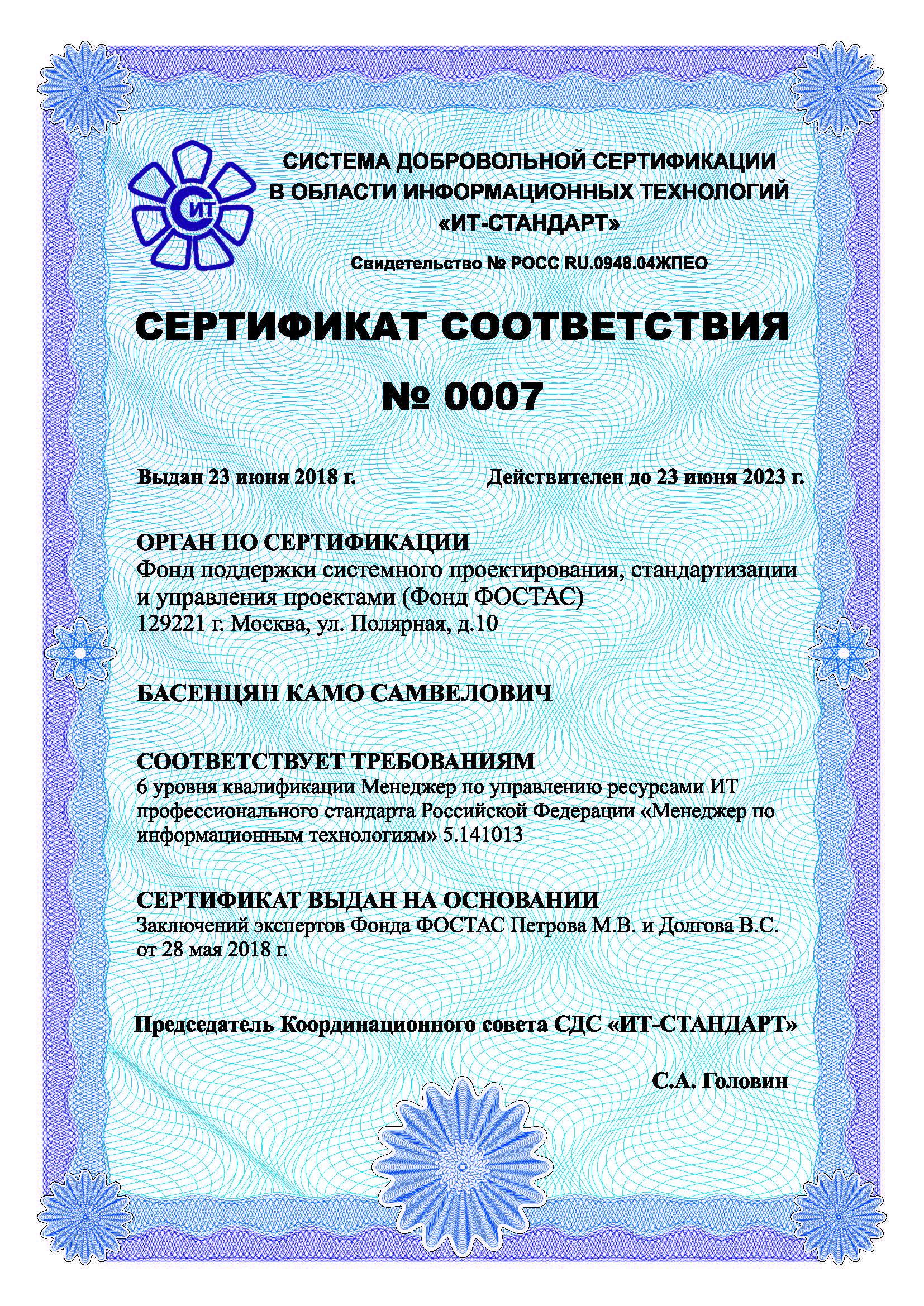 Сертификат Басенцян