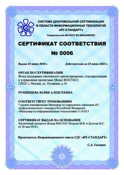 Сертификат Румянцева