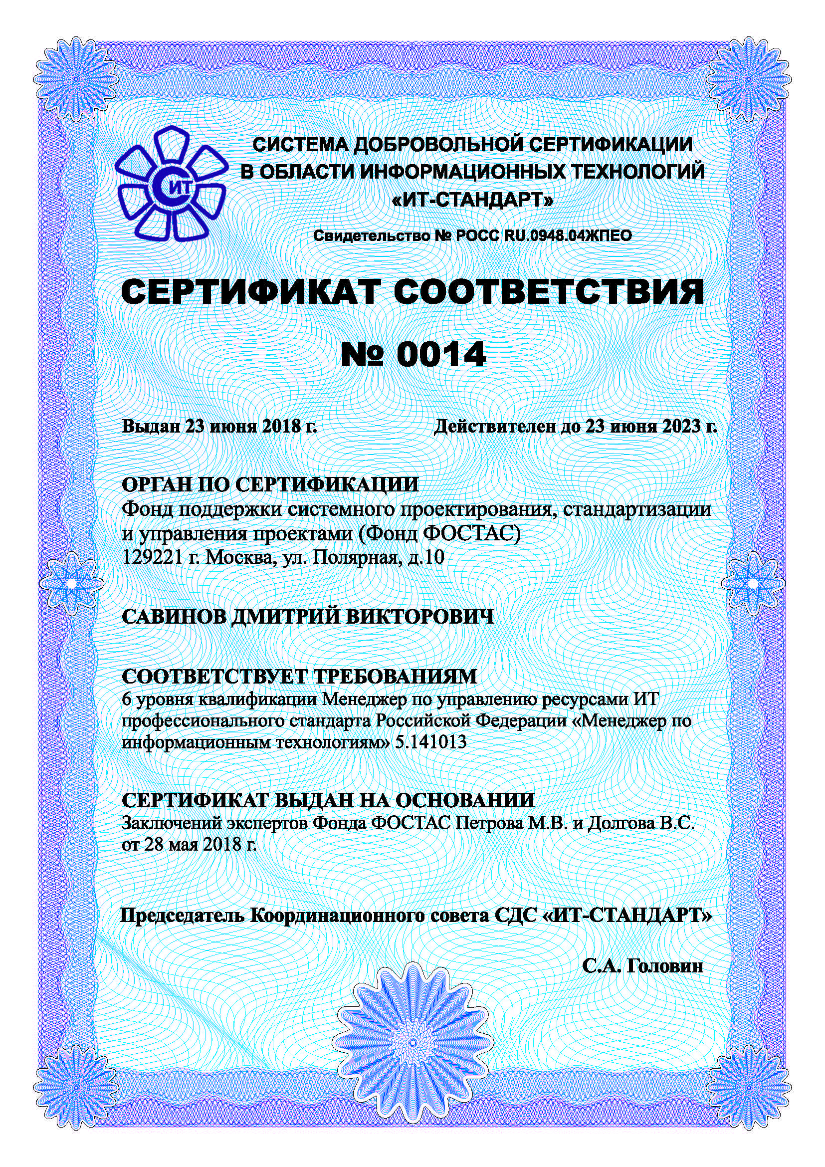 Сертификат Савинов