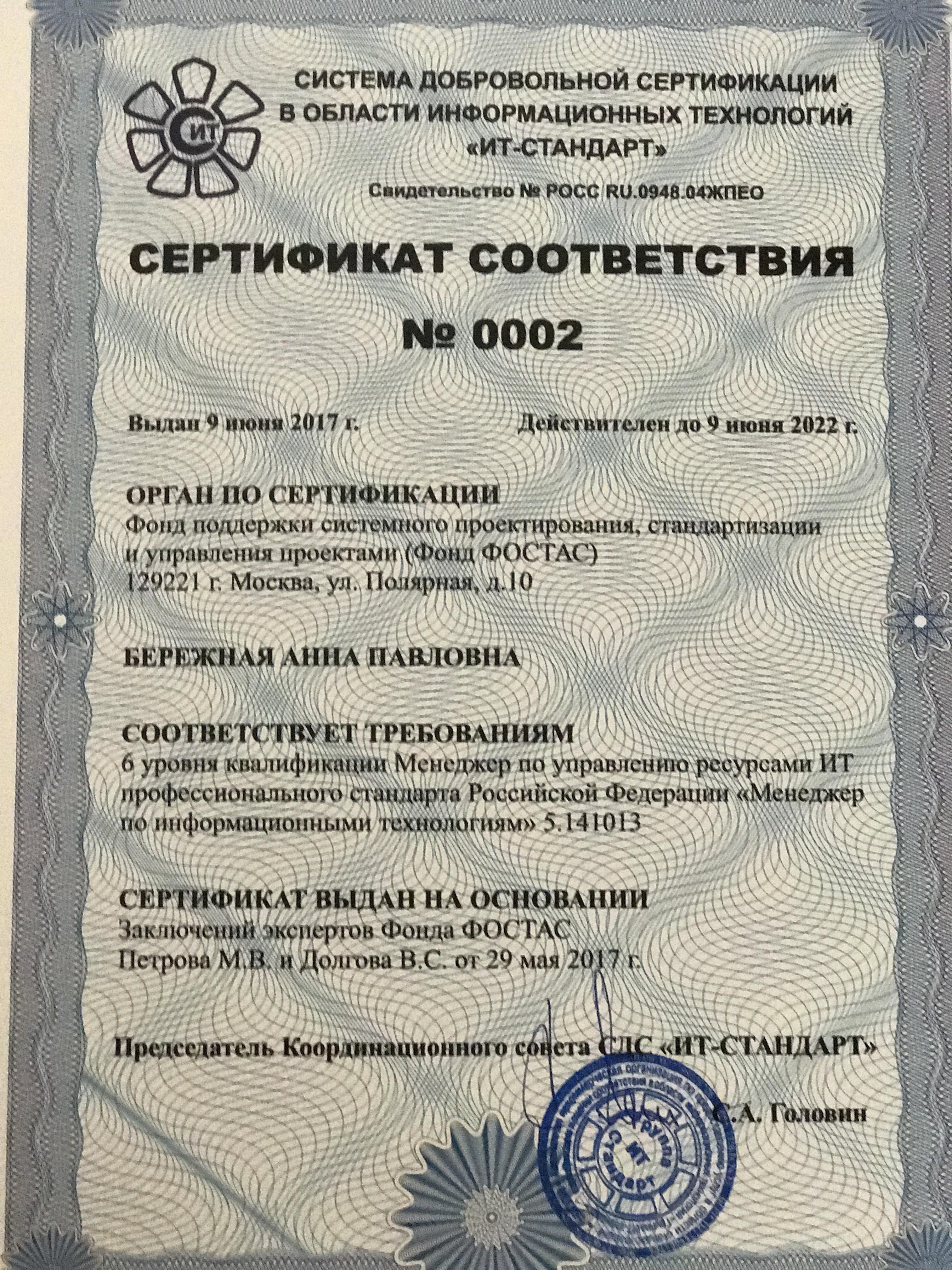 Сертификат Бережная