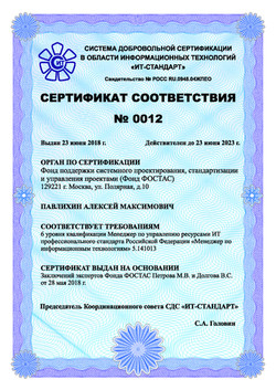 Сертификат Павлихин