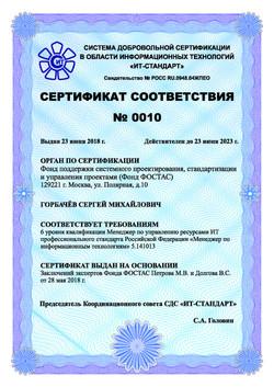 Сертификат Горбачев