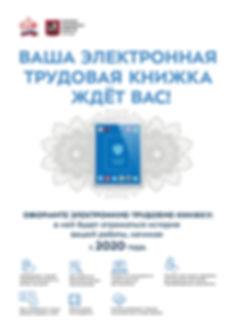 плакат(1)_page-0002.jpg