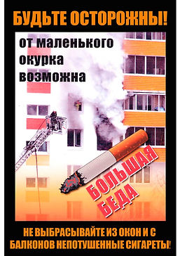 Не выбрасывайте непотушенные сигареты памятка