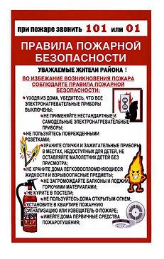 Правила пожарной безопасности памятка