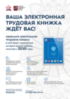 плакат(1)_page-0001.jpg