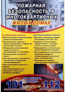 Пожарная безопасность в МКД памятка