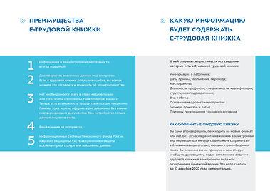 Работникам_page-0003.jpg