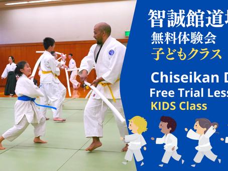 特別グランドオープン無料体験会 (子どもと一般クラス)Grand Opening Special Free Trial Classes (Kids & Adults)