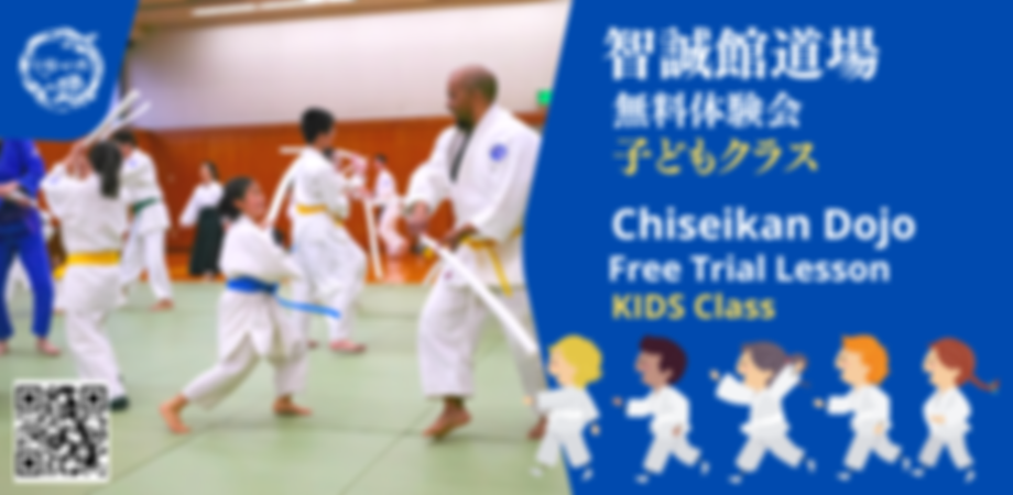 智誠館子どもクラス無料体験