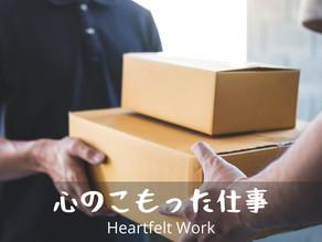 Heartfelt Work