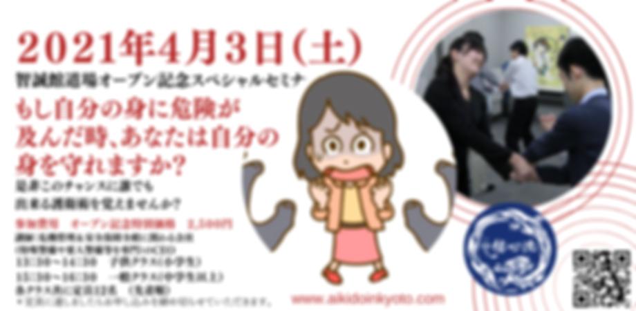 日本のトップクラスボディーガードから 誰でも出来る護身術を京都で学ぶセミナー