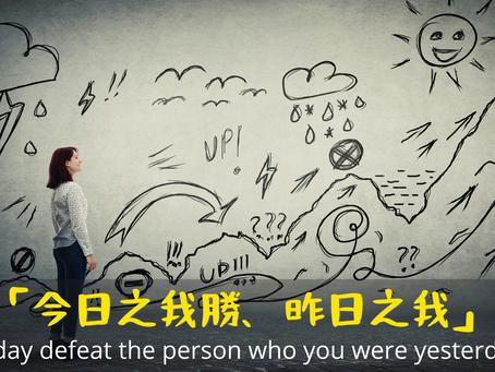 """Kyo no wagachi, Kino no waga"" ""Today defeat the person who you were yesterday"""