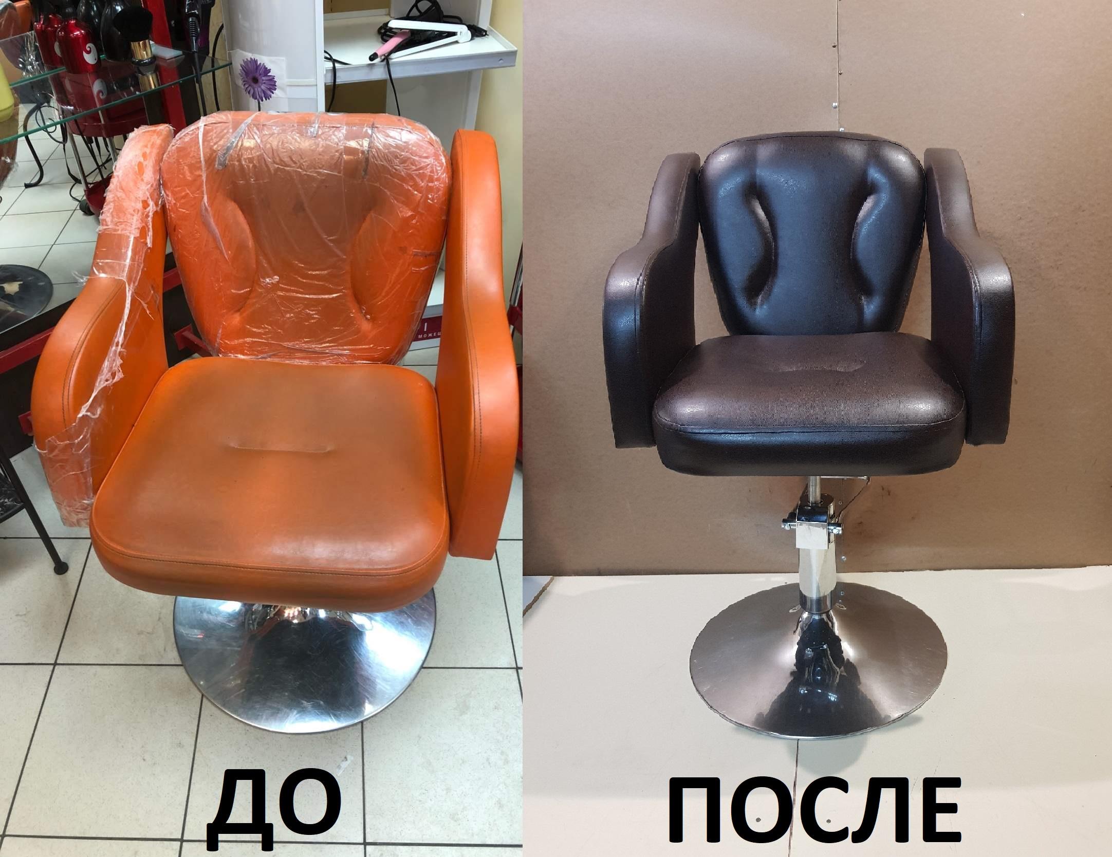 ДО.ПОСЛЕ КРЕСЛО