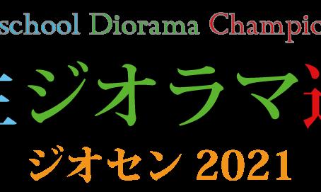高校生ジオラマ選手権 #ジオセン2020 エントリーについて