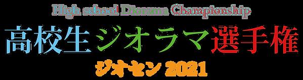 ジオセン_logo_横_color.png