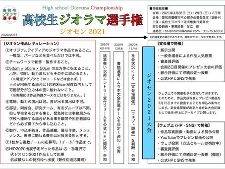 高校生ジオラマ選手権・ジオセン2021開催イメージ公開