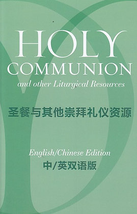 Holy Communion and other Liturgical Resources