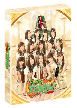 SKE48「エビカルチョ」BD&DVD