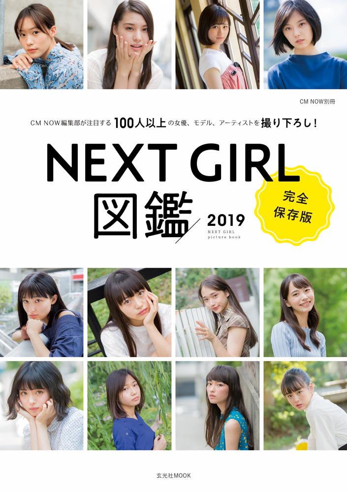 NEXT GIRL図鑑2019