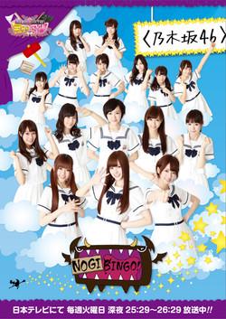 乃木坂46「NOGIBINGO!」poster