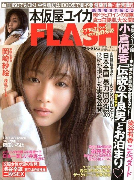 「FLASH」
