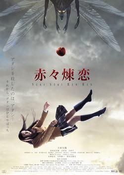 映画「赤々煉恋」