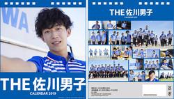佐川男子カレンダー