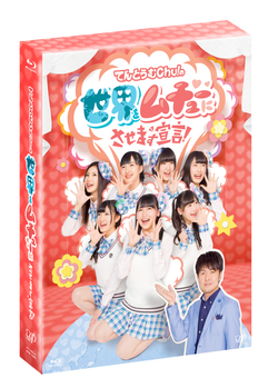 てんとうむChu!DVD&BD